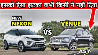 Venue vs Nexon facelift 2020   ऐसा झटका कभी किसी ने नहीं दिया   tata nexon vs hyundai venue   ASY