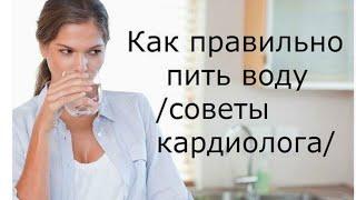 Советы как пить воду