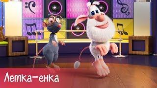 Буба - Танец Летка-енка (Letkajenkka Dance) - Песни для детей