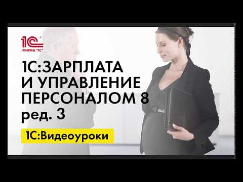 Подготовка документов для передачи в ФСС в рамках прямых выплат пособий в 1С:ЗУП ред.3