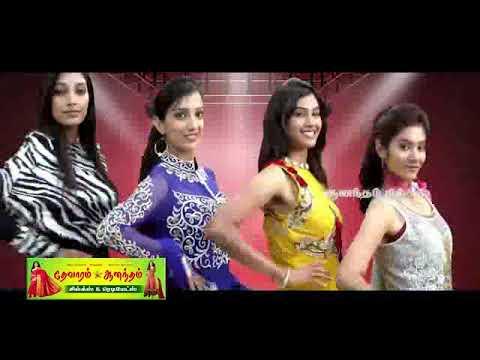 Thevaram Anantham Silks & Readymades