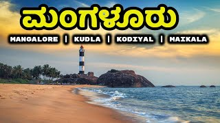 Mangalore | Mangalore Tourist Places | Mangalore Tourism | ಮಂಗಳೂರು | Mangalore News |  Rain | Udupi