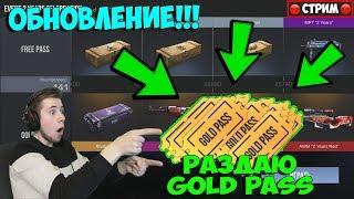 НОВОЕ ОБНОВЛЕНИЕ В Standoff 2!!! РАЗДАЮ GOLD PASS В Стандофф 2