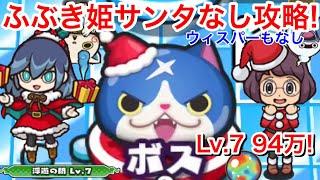 【ぷにぷに攻略】HP94万フユニャンサンタ!ふぶき姫サンタなし 無課金
