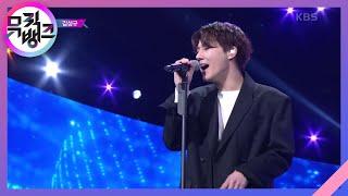 안녕(Fade) - 김성규(Kim Sung Kyu) [뮤직뱅크/Music Bank] | KBS 210108 방송