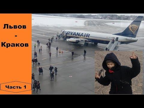 Первый полёт на самолете. Путешествие по Кракову. Часть 1