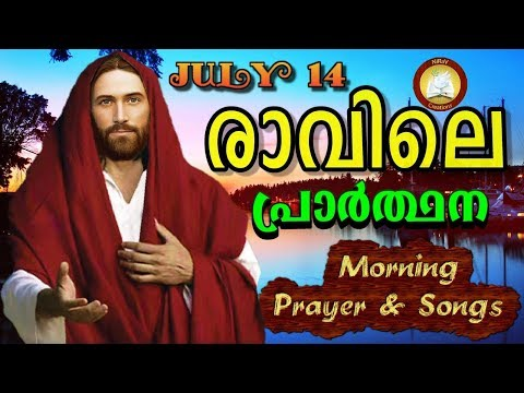 രാവിലെ പ്രാര്‍ത്ഥന July 14 # Athiravile Prarthana 14th July 2019 Morning Prayer & Songs