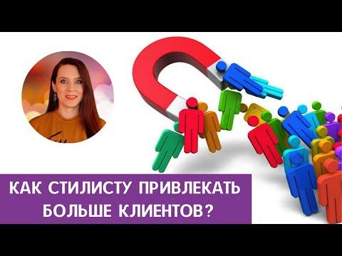 Видеолекция: Стилист-имиджмейкер: как привлекать больше клиентов?