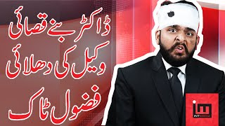 Lawyer beaten by Doctors | Fazool Talk | IM Tv