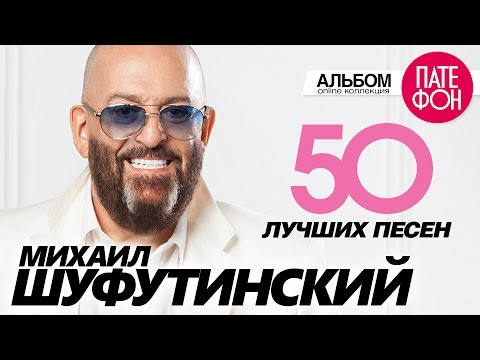 Михаил ШУФУТИНСКИЙ - 50 ЛУЧШИХ ПЕСЕН/THE GREATEST HITS