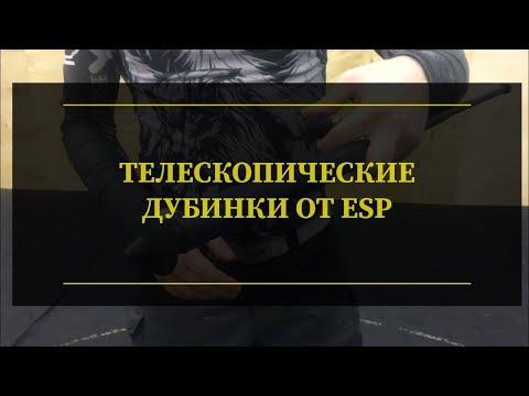 Обзор телескопических дубинок ESP