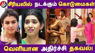 சீரியலில் நடக்கும் கொடுமைகள் வெளியான அதிர்ச்சி தகவல்! | Tamil Cinema | Kollywood News |