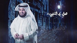 تحميل و استماع ألبوم مشاري راشد بالمصري - صل ع النبي MP3