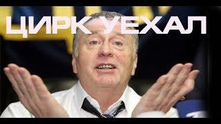 Жириновский показал свое истинное лицо -  сказал что он коррупционер и бандит из ЛДПР