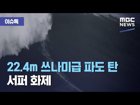 22.4m 쓰나미급 파도 탄 서퍼 화제