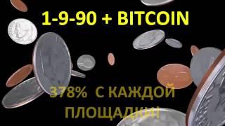 1 9 90   BITCOIN  Как пополнить баланс и активировать пакет
