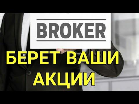Брокеры фондового рынка с минимальным депозитом