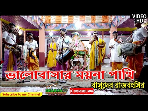 Download ভালবাসার ময়না পাখি l Bhalobasar Moyna Pakhi l বাসুদেব রাজবংশী l Hare Krishna2019 l Sharma NamKirtan HD Mp4 3GP Video and MP3