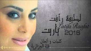 تحميل اغاني Latifa Raafat - Yarit (Official Lyric Clip) | (لطيفة رأفت - ياريت (مع الكلمات MP3