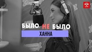 Ханна #БылоНеБыло