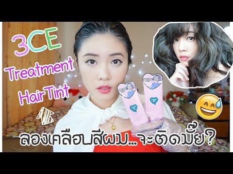 Review : ทรีทเมนท์เปลี่ยนสีผม จะติดสีมั๊ยนะ? 3CE Treatment Hair Tint
