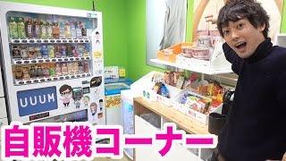 UUUMにある自販機&売店コーナーを紹介します!