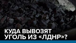 Куда вывозят уголь из «ЛДНР»?   Радио Донбасс.Реалии