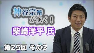 第25回 フォースバレーコンシェルジュ 柴崎洋平氏 その3 日本にいる凄い若者の能力を引き出す戦略とは?【CGS 神谷宗幣が訊く!】