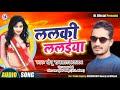 ललकी ललईया#LALKI LALAEYA #मोनू राज # Monu raj, भोजपुरी लोक गीत 2019, Bhojpuri Film Song 2019