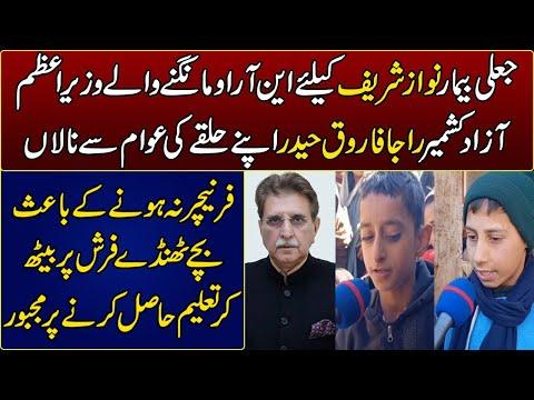 وزیر اعظم آزاد کشمیر راجا فاروق حیدر اپنے ہی حلقے کی عوام سے نالاں ؟