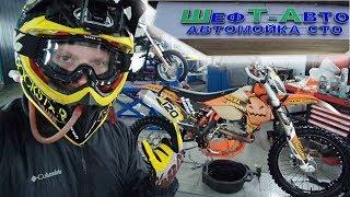 Видеообзор: как я обслуживаю свой KTM в мотосервисе «ШефТ-Авто»