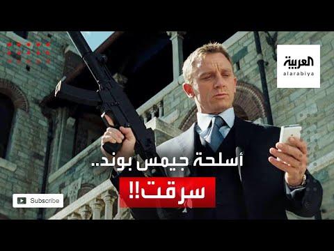 العرب اليوم - شاهد: لصوص يسرقون 5 أسلحة ظهرت مع جيمس بوند في أفلامه الشهيرة