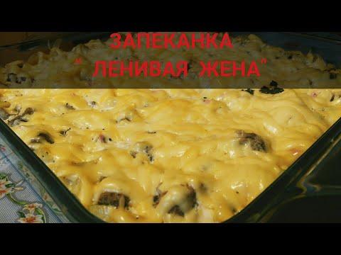 ЗАПЕКАНКА Ленивая жена// Pasta casserole//Cheese pasta bake