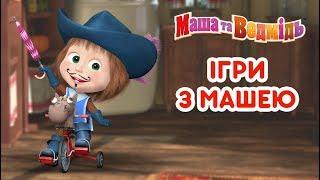 Маша та Ведмідь: Ігри з Машею (Всі серії підряд) Masha and the Bear