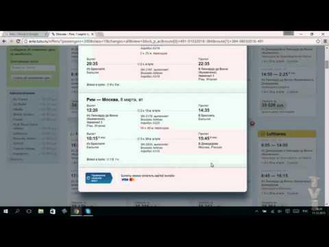 Как купить билет на самолет через интернет .