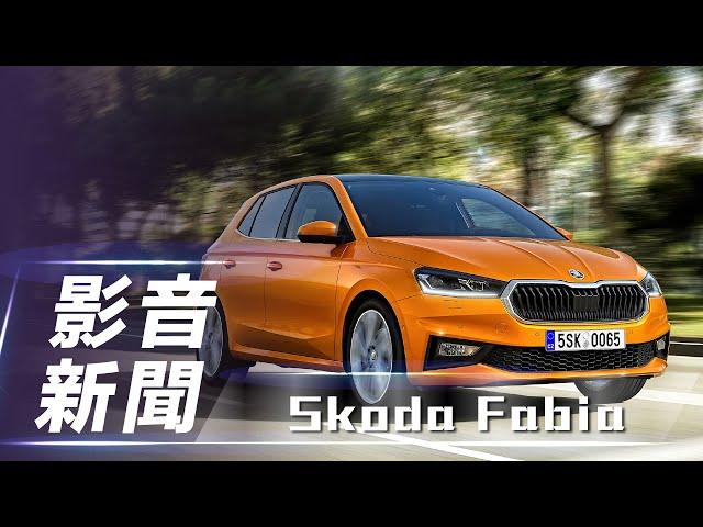 【影音新聞】Škoda Fabia 換上新色大改款 四代 Fabia 全新亮相 【7Car小七車觀點】
