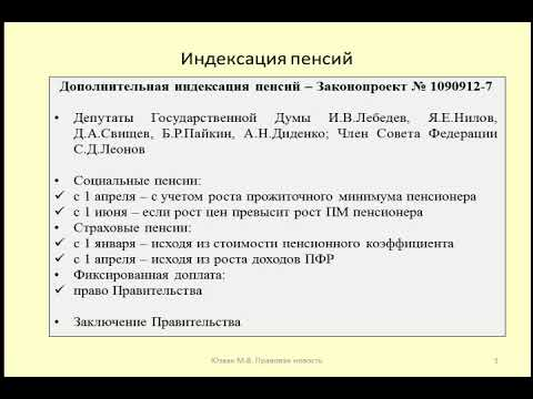 Дополнительная индексация пенсий / Additional indexation of pensions