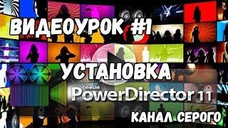 [CyberLink PowerDirector Ultra 11]Видеоурок #1-Установка