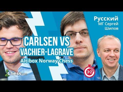 Блиц 3+2  Карлсен vs Вашье-Лаграв ⚡️⚡️⚡️ Комментирует Сергей Шипов ♔