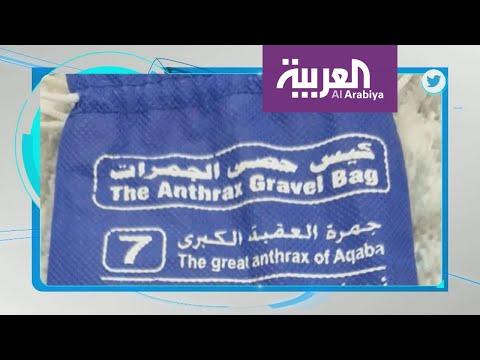 العرب اليوم - شاهد: وزارة الحج توضح حقيقة قصة كيس حصى الجمرات