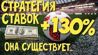 КАК Я СДЕЛАЛ +130% ЗА 2 МЕСЯЦА / СТРАТЕГИЯ СТАВОК / стратегия ставок на футбол