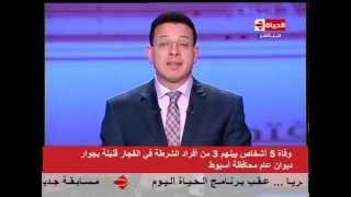 الحياة اليوم - عاجل  وفاة 5 أشخاص بينهم 3 من الشرطة فى انفجار قنبلة بجوار ديوان عام محافظة اسيوط