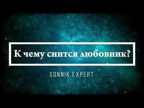 К чему снится любовник - Онлайн Сонник Эксперт
