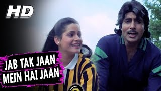 Jab Tak Jaan Mein Hai Jaan | Sudesh Bhosle | Indrajeet 1991