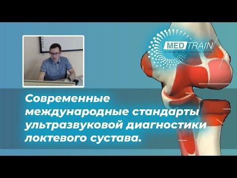 Современные международные стандарты ультразвуковой диагностики локтевого сустава