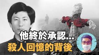 终于认罪了!!! 華城連環殺人案,等了30年的真相