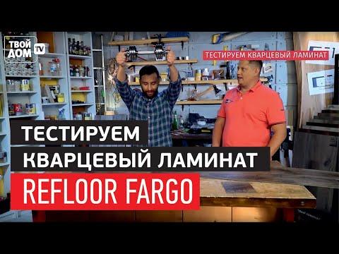 Видео товара Кварцевый ламинат Refloor (Рефлор) Fargo (Фарго) Comfort JC 18001-28 Дуб Старый