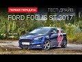 Ford Focus IV поколение Універсал