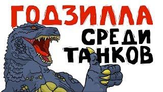 Type 5 heavy - Истории танкистов | Wot приколы - Мультик про танки.