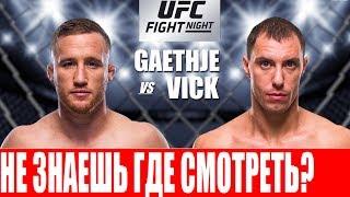 ГДЕ СМОТРЕТЬ БОЙ UFC ГЭДЖИ - ВИК /  UFC Gaethje Vick / ВСЯ ИНФОРМАЦИЯ И ВРЕМЯ